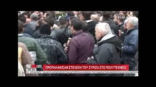 Πολυτεχνείο: Προπηλάκισαν στελέχη του ΣΥΡΙΖΑ
