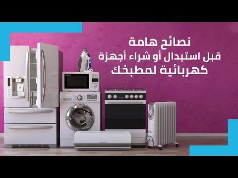 نصائح هامة قبل استبدال أو شراء أجهزة كهربائية لمطبخك Youtube