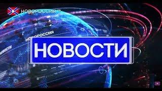 """Новости на """"Новороссия ТВ"""" 1 августа 2019 года"""