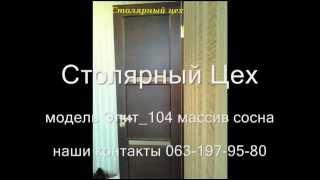 Дверь межкомнатная на заказ в Харькове 2012г. (модель Элит_104)(двери из массива сосны модель Элит_104., 2013-09-10T20:51:23.000Z)