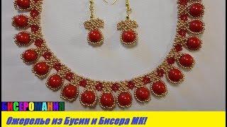 Ожерелье из Бисера и Бусин Мастер Класс! Шикарное Колье из Бисера и Бусин/Beaded Necklace and Busin!