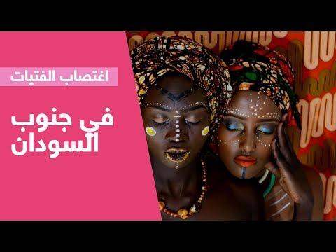 العشرات تعرضن للاغتصاب جنوب السودان  - 11:56-2018 / 12 / 4