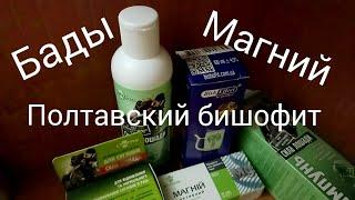 Почему я принимаю Магний / Бишофит Полтавский питьевой/ Бады