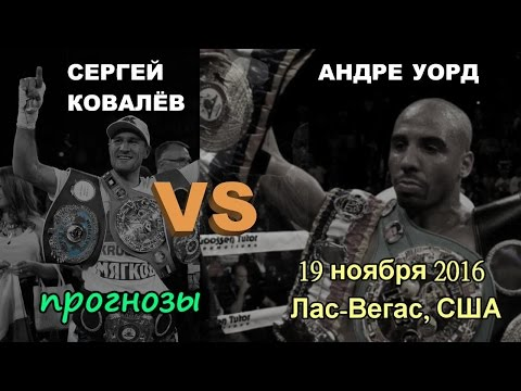 Андре Уорд vs. Сергей Ковалёв : прогнозы|720p|50fps