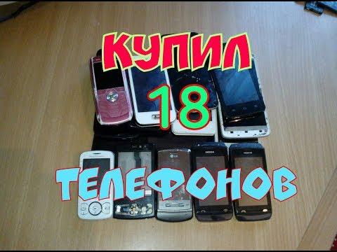 Купил 18 телефонов, на запчасти и под восстановление