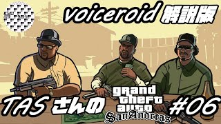 【voiceroid解説版】【TAS】Grand Theft Auto; San Andreas Part06