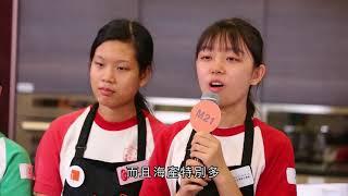 《知味尋源》青年廚神大作戰(學校組)-第三節