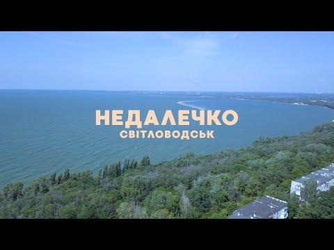 Суспільне Кропивницький: Світловодськ. Недалечко