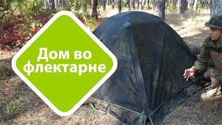 Палатка Tengu Mark 54T обзор