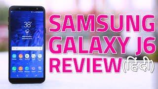 सैमसंग गैलेक्सी जे6 का रिव्यू | Samsung Galaxy J6 Review in Hindi
