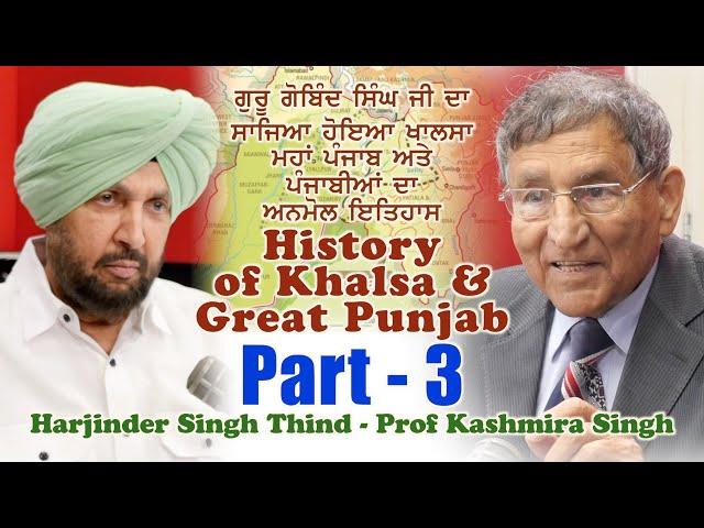 History of Khalsa and Great Punjab (Part 3) | ਮਹਾਂ ਪੰਜਾਬ ਅਤੇ ਖਾਲਸੇ ਦਾ ਇਤਿਹਾਸ (ਭਾਗ 3)