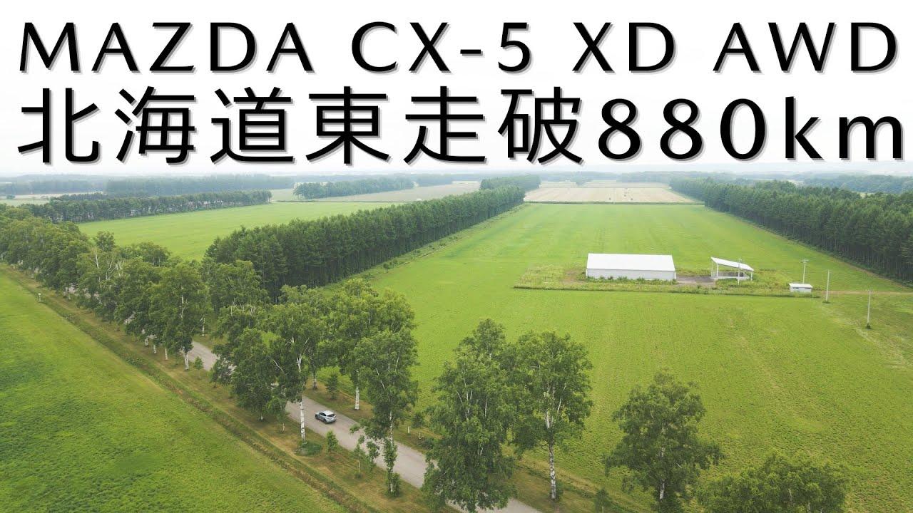 【CX5】北海道東走破 帯広十勝-幸福の駅(後編)