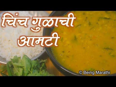 चिंच गुळाची आमटी CHINCH GULACHI AAMTI MAHARASHTRAIN AAMTI MARATHI FOOD RECIPE