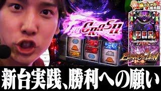 【エヴァンゲリヲン勝利への願い】~関西初勝利への願いを込めて~【 いそまるの成り上がり回胴録#168】[パチスロ][スロット] thumbnail