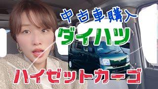 中古車購入!38万円【ダイハツハイゼットカーゴ】