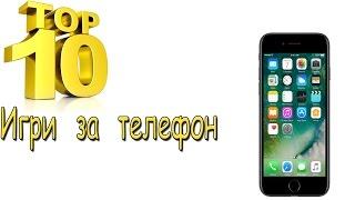 Tоп 10 игри за телефон