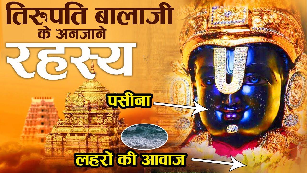 तिरुपति बालाजी के ये रहस्य आप नहीं जानते होंगे! | Unknown Facts About Tirupati Balaji