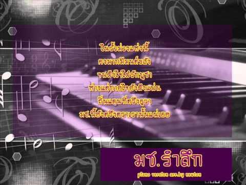 มช  รำลึก piano version