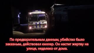 Убит саратовский бизнесмен Джейхун Джафаров