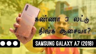 Samsung Galaxy A7 (2018) - தில்லுக்கு துட்டு