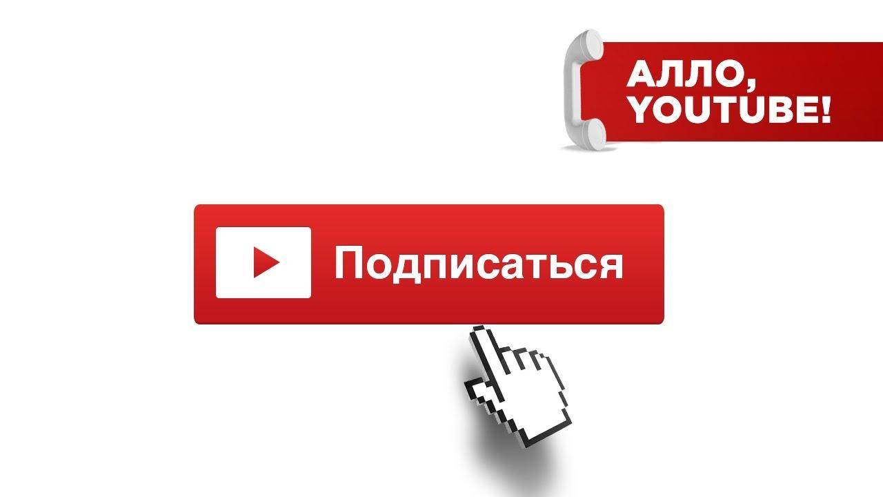 kak-podpisatsya-na-kanal-yutub-russkuyu