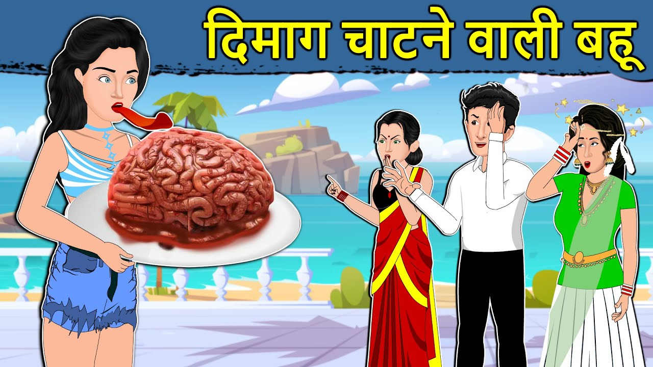 Kahani दिमाग चाटने वाली बहू: Hindi Moral Stories | Hindi Kahaniya | Saas Bahu Ki Kahaniya | Mumma TV