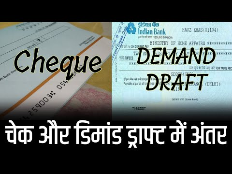 Difference Between Demand Draft And Cheque In Hindi