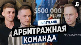 Начинали со строителей, дошли до $500 000 в месяц. Арбитражная команда Gipsyland