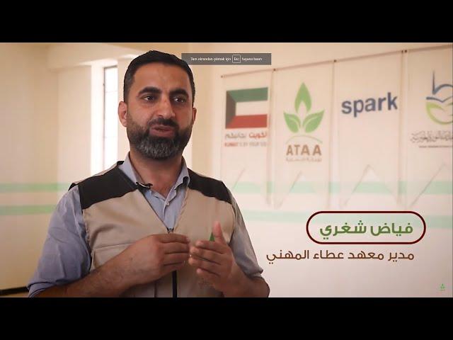 تعرف على مشروع معهد عطاء للتدريب المهني في إدلب