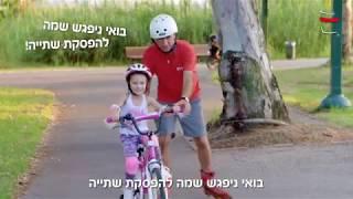 טורקי מציג: איך ללמד את הילדים לרכוב על אופניים