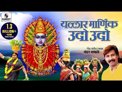 Yallar Manik Udo Udo - Devi Bhaktigeet - Sumeet Music