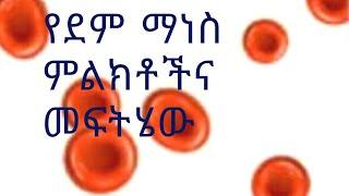የደም ማነስ በሽታና መፍትሄው/ Treat anemia naturally