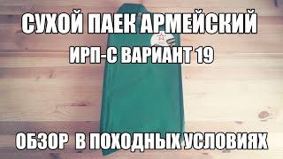 Обзор ИРП-С вар. 19 в походных условиях.