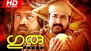 Malayalam full movie | guru [ hd ] | superhit movie | ft. mohanlal, suresh gopi, madhupal