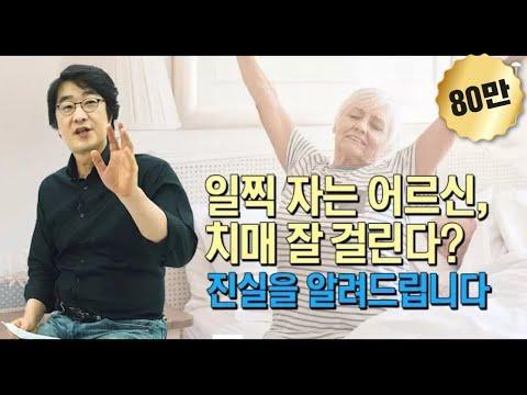 [긴급 기획] 일찍 자는 어르신, 치매 잘 걸린다? 홍혜걸의 묵직한 팩폭!!