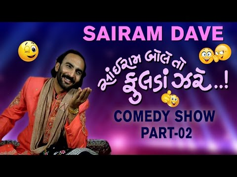 Comedy King Sairam Dave | Sairam Bole To Fulda Zare - Part 2 | 2017 New Funny Comedy Show