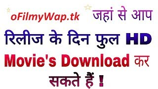 FilmyWap.com - How to Download HD Full Movies | KhatriMaza.org | Bollywood | Hollywood | South
