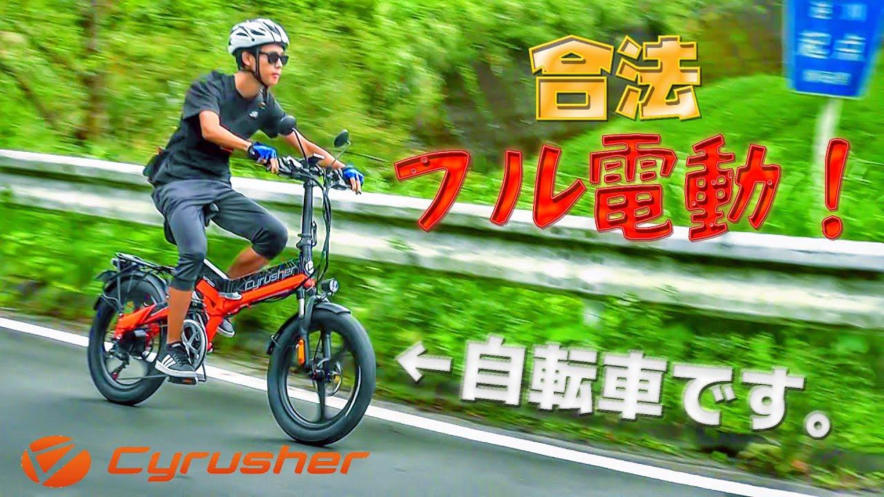 坂道も向かい風も楽々!フル電動自転車XF590がきた!!