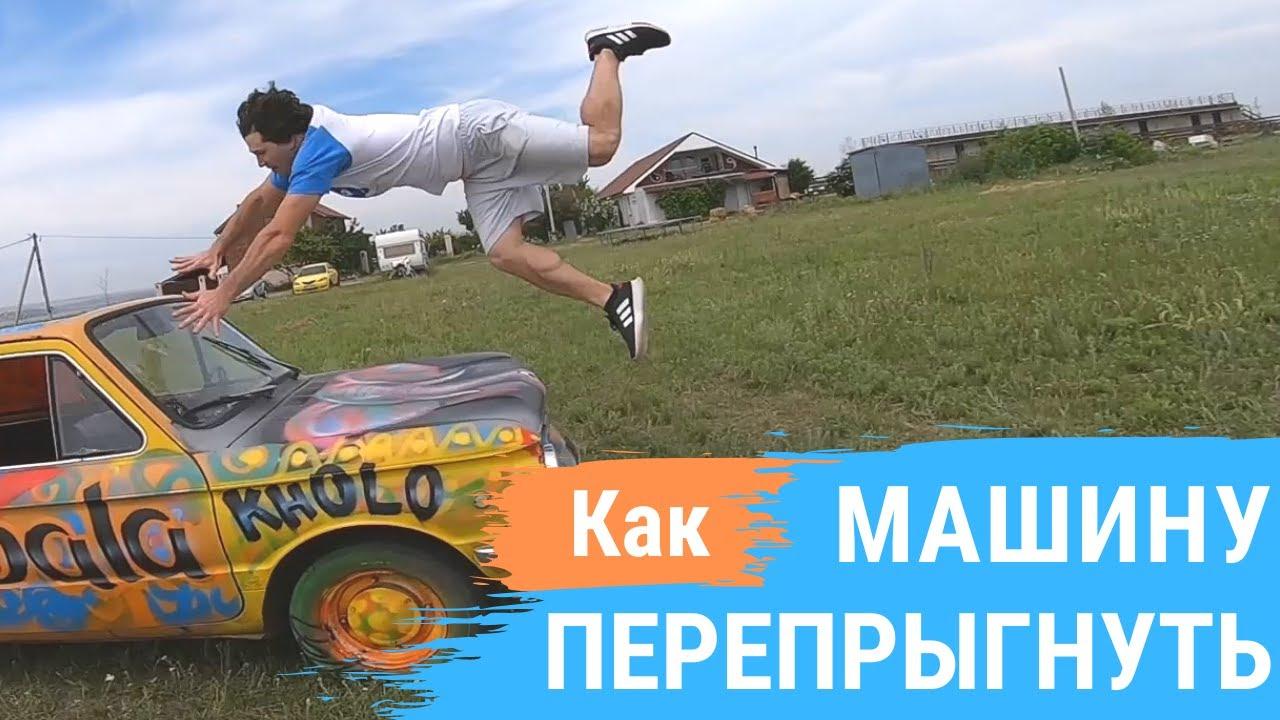 50 способов преодолеть препятствие: Машина - Андрей Быченко