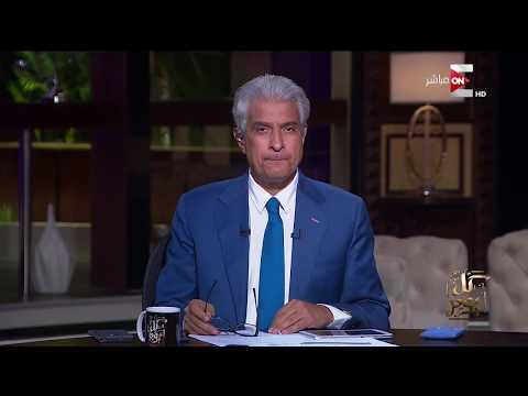 كل يوم - الداخلية تعلن القبض على 22 إرهابيًا استغلوا حادث مقتل محمود البنا لإثارة الرأي العام