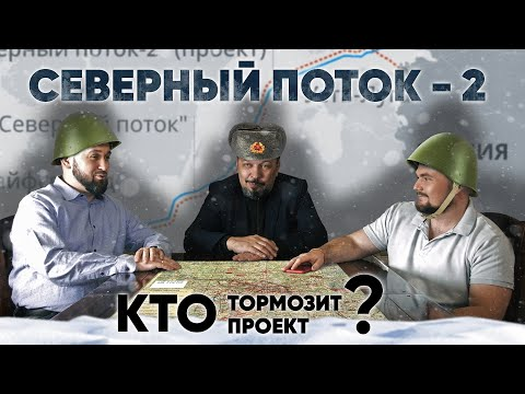 Северный поток 2 , кто тормозит проект? Рассказывают Борис Марцинкевич и Сергей Савчук