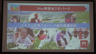 ユネスコ世界ジオパーク国内推薦申請プレゼンテーション(Mine秋吉台ジオパーク)