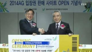 [인천] 인천아시안게임 입장권 인터넷 판매 시작 / Y…