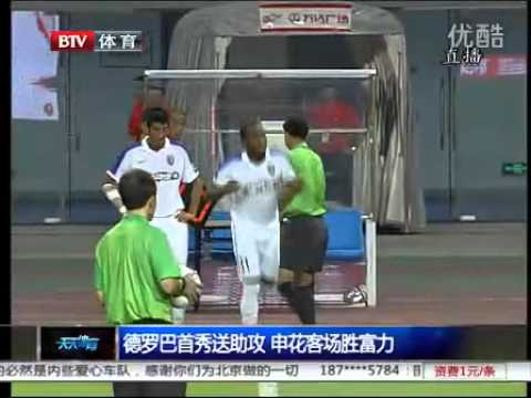 Didier Drogba's Chinese Super League debut for Shanghai Shenhua