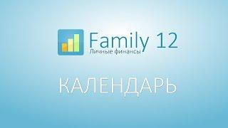 Family Help. Урок 4. Календарь
