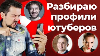 Секрет популярности Ильи Варламова на Ютуб | Разбор YouTube-каналов: Шихман, Хартман, Спиридонов