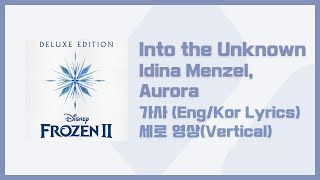 "Into the Unknown (From ""Frozen 2""/Soundtrack Version) - Idina Menzel,Aurora | 가사 (Lyrics)"