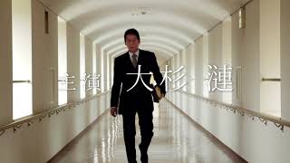 2月21日に急性心不全のため66歳で亡くなった俳優・大杉漣さんの初プロデ...