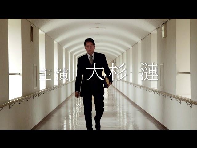 大杉漣さん最後の主演作『教誨師』特報映像