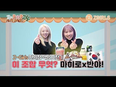 Z-Girls: Korean Food Challenge